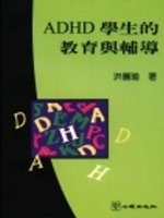 ADHD學生的教育與輔導 =  Educating students with ADHD /