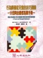 行為障礙症兒童的技巧訓練:父母與治療者指導手冊