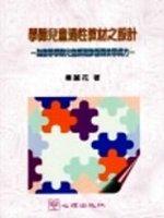 學障兒童適性教材之設計:為數學學障兒童解題診斷開教學處方