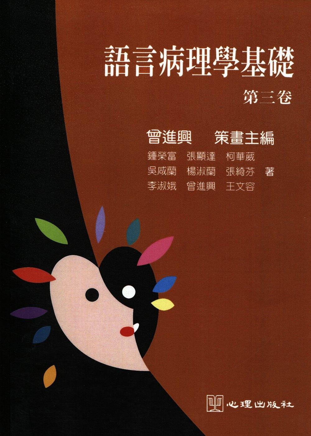 語言病理學基礎(第三卷)