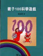 親子100科學遊戲 /