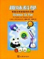 趣味科學 :  家庭及教室適用的活動 /