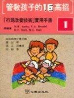 管教孩子的16高招 : 「行為改變技術」實用手冊