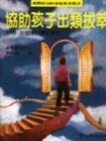 協助孩子出類拔萃:台灣.美國傑出學生實例