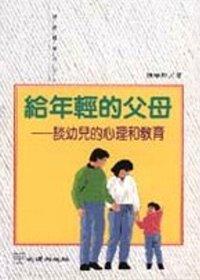 給年輕的父母 :  談幼兒的心理和教育 /