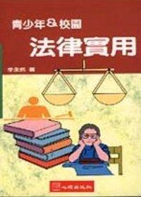 青少年與校園法律實用 /