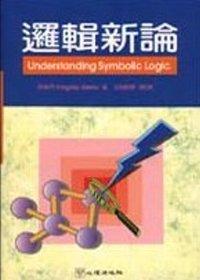語意學新論