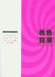 桃色狂潮 : 日本流行文化小百科