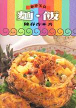 春香美食:麵飯