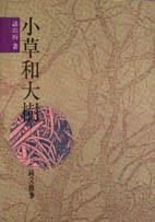 小草和大樹泒0 :  詩文故事 /