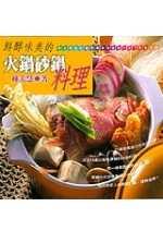 鮮醇味美的火鍋砂鍋料理
