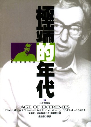 極端的年代1914-1991 :  二十世紀史 = Age of extremes: the short twentieth century 1914-1991 /