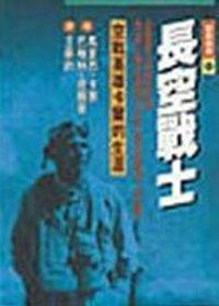 長空戰士 :  空戰英雄卡爾的生涯 /