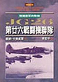 JG26 :  第廿六戰鬥機聯隊 /
