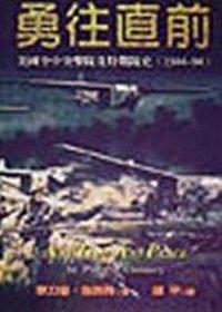 勇往直前 :  美國空中突擊隊及特戰隊史(1944-94) /