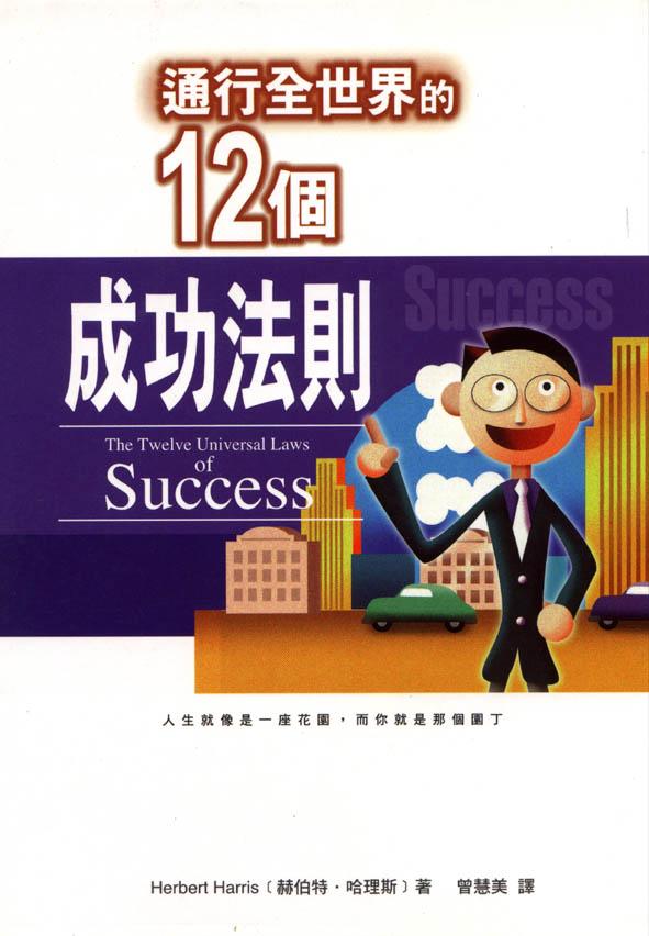通行全世界的12個成功法則
