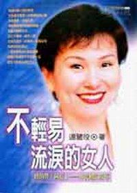 不輕易流淚的女人:傳銷界「阿信」-林美卿的故事
