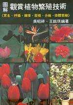 圖解觀賞植物繁殖技術 /