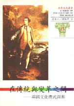 世界文化叢書(13)-在傳統與變革之間-英國文化模式朔源