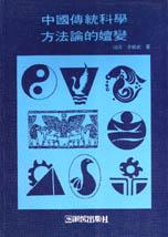 中國傳統科學方法論的嬗變