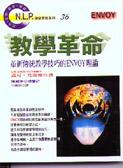 教學革命:革新傳統教學技巧的ENVOY理論