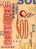 抗癌新革命:純天然SOD製劑的奇效
