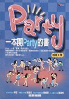 一本開PARTY的書