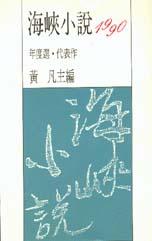 海峽小說:1990年度選.代表作