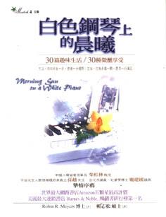 白色鋼琴上的晨曦:30篇趣味生活/30種微醺享受