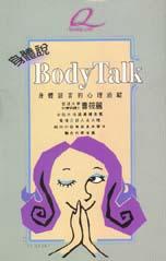 身體說Body Talk
