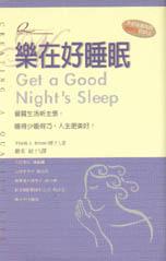 樂在好睡眠