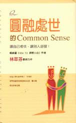 圓融處世的Common sense /