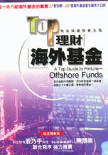 TOP理財:海外基金