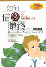 如何借錢賺錢