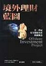 境外理財藍圖:21世紀安全保障資產的新策略