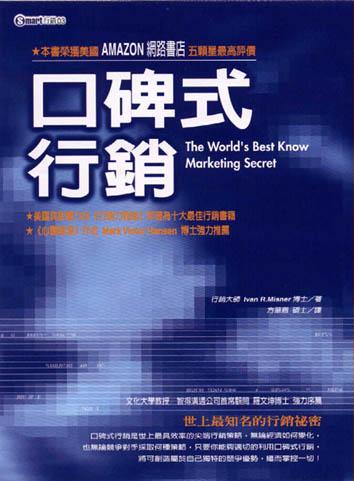 口碑式行銷:世上最知名的行銷祕密