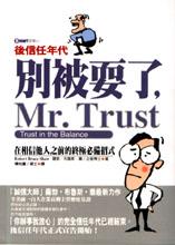 別被耍了,Mr. Trust