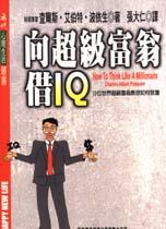 向超級富翁借IQ