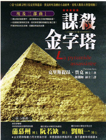 謀殺金字塔 :  埃及三部曲.