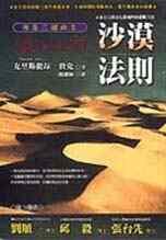 沙漠法則 :  埃及三部曲.