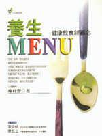 養生Menu :  健康飲食新觀念 /