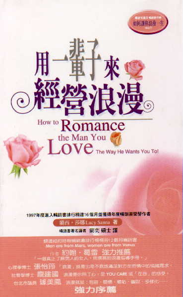用一輩子來經營浪漫 =  How to romance the man you love-the way he wants you to! /
