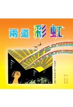 兩道彩虹 :  我們一起走過921 /