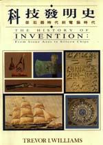 科技發明史:從石器時代到電腦時代