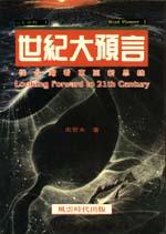 世紀大預言:從台灣看東亞新思維