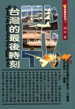 戰 :  台灣的最後時刻 /
