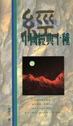 新經典常談:中國經典十種