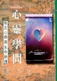心靈學問:陸王心學與生命抉擇