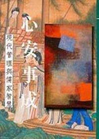 心安事成:現代管理與儒家智慧