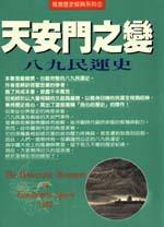 中英鴉片戰爭 :  帝國之昨天 /